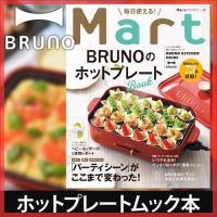 煮物やみんなで囲むお鍋も楽しめる、BRUNO コンパクトホットプレートに関するムック本です。 「ヘビ...