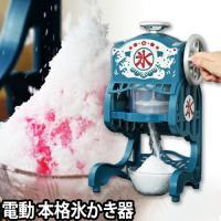 レトロな見た目の電動かき氷機。まるでパウダースノーのようなふわふわなかき氷が削れます!  【ラッピン...