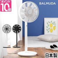 バルミューダデザインの日本製扇風機。14枚の羽根でまるで自然のような心地よい風を送り、最小消費電力1...
