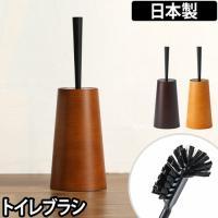 ダスパースタイル トイレブラシ 掃除用品 木目調 日本製