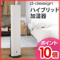 ハイブリッド式加湿器 d-design タワー型 DKHT-352 選べるオマケY特典