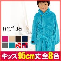 一度着ると脱げない、mofuaのプレミアムマイクロファイバー「極上の着る毛布」。シルクよりも細い超極...
