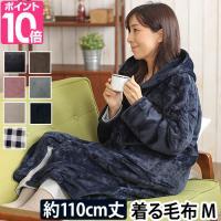 着る毛布 ルームウェア フード付き モフア mofua 送料無料特典
