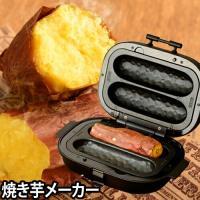 上下ヒーター+焼き芋型プレートで、本格的な焼き芋がお家で楽しめる!  ■サイズ 【収納時】約 幅35...