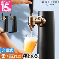 オシャレなバーで飲むような、上質なクリーミー泡のビールを再現!超音波式で誰でも簡単に美味しいビールが...