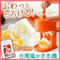 濃厚なのに、ふわっとした新食感の口当たりがやみつきになる、台湾風かき氷器。ジュースやフルーツを使って...