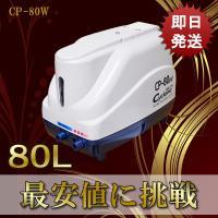 エアーポンプ ブロワー テクノ高槻 CP-80W-L, CP-80W-R 送料無料 代引手数料無料 ...
