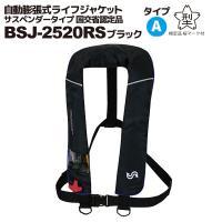 ■品名:BSJ-2520RS 自動膨張式ライフジャケット サスペンダータイプ ■カラー:ブラック×ブ...