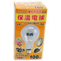 アサヒ 保温電球 100W
