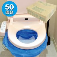 1回あたり60円の防災トイレ『シートイレ』 50回分で3000円(税込・送料込) 断水時、災害時、地震時も安心