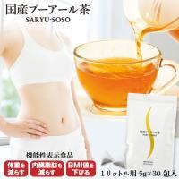 プーアル茶 国産 プーアール茶 ダイエット茶 茶流痩々 ティーバッグ 5gx10ヶ 3袋セット 送料無料 ■5935