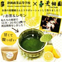 SEISHO(静岡商業高等学校)×お茶の荒畑園のコラボ商品! 見た目はお茶なのに甘くてすっぱい驚きの...