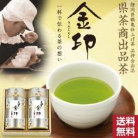 お年賀 御年賀 ギフト お茶 緑茶 静岡茶 品評会茶 送料無料 金印120g缶2本箱入