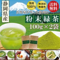 低カフェイン茶 静岡産の粉末緑茶100g×2袋入り!   熱に強い粉末緑茶なので色も変わらず きれい...