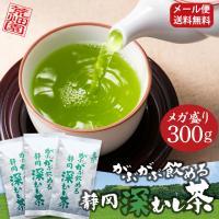 お茶 緑茶 静岡茶 カテキン 徳用 お得 がぶ飲み静岡深むし茶 3袋セット 送料無料 セール ■5892