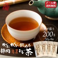 お茶 ほうじ茶 静岡茶 カテキン 徳用 お得 がぶ飲み静岡ほうじ茶 4袋セット 送料無料 セール