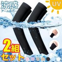 アームカバー UVアームカバー UVカット 手袋 ロング ロゴ レディース 紫外線 指穴 ランニング スポーツ 運転 ドライブ 無指穴