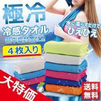 [4枚入り特価]熱中症対策 冷感タオル 冷却 ひんやりタオル 冷却タオル おすすめ uvカット ネッククーラー アイスタオル