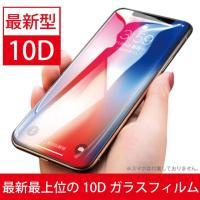 iPhone 強化ガラスフィルム 9H硬度 日本旭硝子製素材 衝撃吸収 気泡レス 全面保護 iPhoneXS Max XS XR X 8 Plus 8 7 Plus 7 6s Plus 6 Plus 6s 6 10D