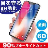 iPhone ブルーライトカット 強化ガラス 保護フィルム iPhoneXR iPhoneXS Max iPhone8 iPhone7 Plus iPhone6s iPhone6