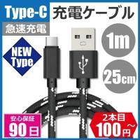 Type-C 充電ケーブル Android Switch mac 1m 25cm 2m USB 急速充電 断線防止 データ転送 AQUOS Galaxy Xperia HUAWEI