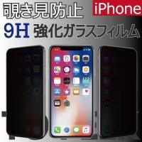 iPhone 覗き見防止 強化ガラス 保護フィルム iPhoneXR iPhoneXS Max iPhone8 iPhone7 Plus iPhone6s iPhone6