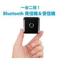 Bluetooth送信機と受信機の合体で一台ニ役   送信と受信とも2台同時に接続できます   有線...