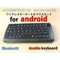 ■世界初!アンドロイド携帯をマウスのような操作可能のBluetoothキーボードです。  ■二台携帯...