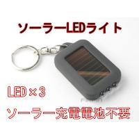 ■便利なソーラー式のLEDライトキーホルダー!ソーラー充電式なので、電池切れの心配が無いエコな商品で...