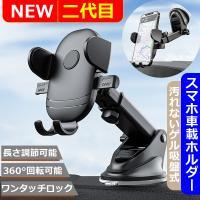 【セール】スマホ 車載ホルダー iphone6 iphone7 plus スマホホルダー 360度回転可能 ゲル吸盤式 スマートフォン 【送料無料】