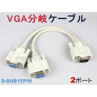■VGAミニD-sub15pin(オス)/VGAミニD-sub15pin 2分岐メスパソコンとミニD...