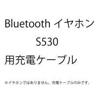 BluetoothイヤホンS530用充電ケーブルです。 ※イヤホンでは有りません、ケーブルのみとなり...