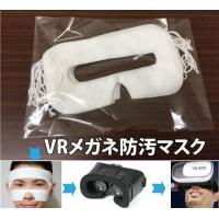 VRを使うときに、油や汗、化粧などはVRに付着するので、衛星ではありません、該当マスクはそれを防ぐた...