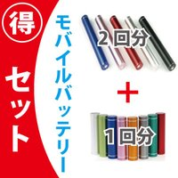 .人気の円柱型モバイルバッテリー2個セット  .おしゃれのアルミボディー  .「Smart USB ...