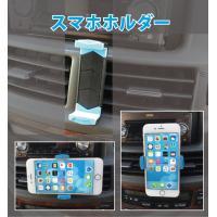 携帯電話を車の吹き出し口に取り付けることが可能ので、車載用のポータブルナビゲーションとして携帯を活用...