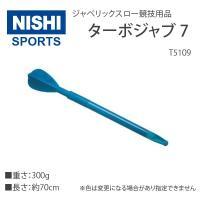ジュニアオリンピック公式採用品 全国障害者スポーツ大会採用品  ※外観、色は異なることがあります。 ...