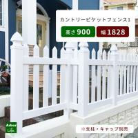 材質 塩化ビニル(PVC) サイズ 幅1,828.8mm 高さ914.4mm  洋風住宅にぴったりの...