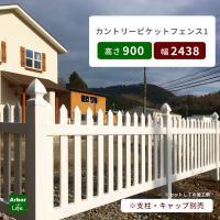 材質 塩化ビニル(PVC) サイズ 幅2,438.4mm 高さ914.4mm  洋風住宅にぴったりの...