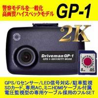 ■一体型ドライブレコーダー:Driveman GP-1フルセット■全国LED信号対応■高画質2Kモー...
