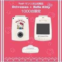 サンリオ公認ハローキティのドライブレコーダー 常時録画型で安心 ドライブマン720α 女性でも簡単な...