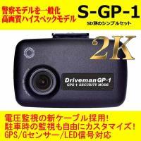 ■一体型ドライブレコーダー:Driveman GP-1シンプルセット■全国LED信号対応■高画質2K...