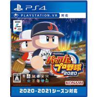 【新品】PS4 eBASEBALLパワフルプロ野球2020
