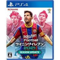 【新品】20/9/17発売(前日出荷) PS4 eFootball ウイニングイレブン 2021 SEASON UPDATE
