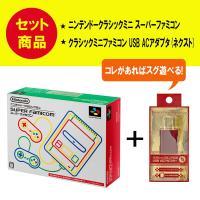 ○品名:【セット】ニンテンドークラシックミニ スーパーファミコン + USB充電対応 ACアダプター...