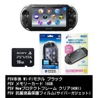 ○機種:プレイステーションVITA ○品名:【セット】PSV 本体 Wi-Fiモデル ブラック+PS...