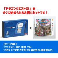 ○機種:ニンテンドー3DS ○品名:【セット】ニンテンドー2DS本体ブルー+3DS「ドラゴンクエスト...