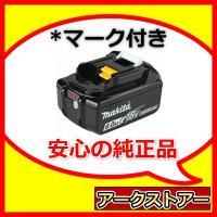 マキタ 純正 BL1860B 18V 6.0Ah アスタリスクマーク付き リチウムイオンバッテリー