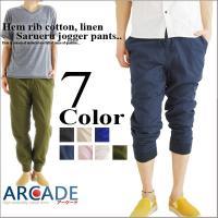 季節感のある綿麻素材のジョガーパンツのご紹介です。  最注目の遊べるパンツ! 通気性、速乾性の高い綿...