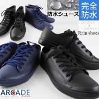 レインシューズ メンズ スニーカー ローカット ハイカット 撥水 防水 晴雨兼用 黒 紺 カジュアルシューズ 靴