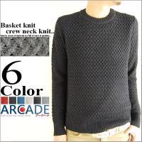 今が買い!今だけ格安プライス!  バスケットの編み目の様な独特の模様は 凹凸感があり立体感が魅力、表...